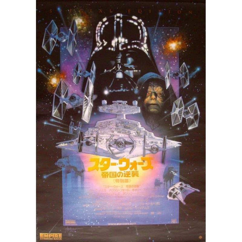 Empire Strikes back: Special edition (Japanese R97)