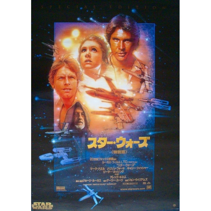Star Wars Special edition (Japanese R97)
