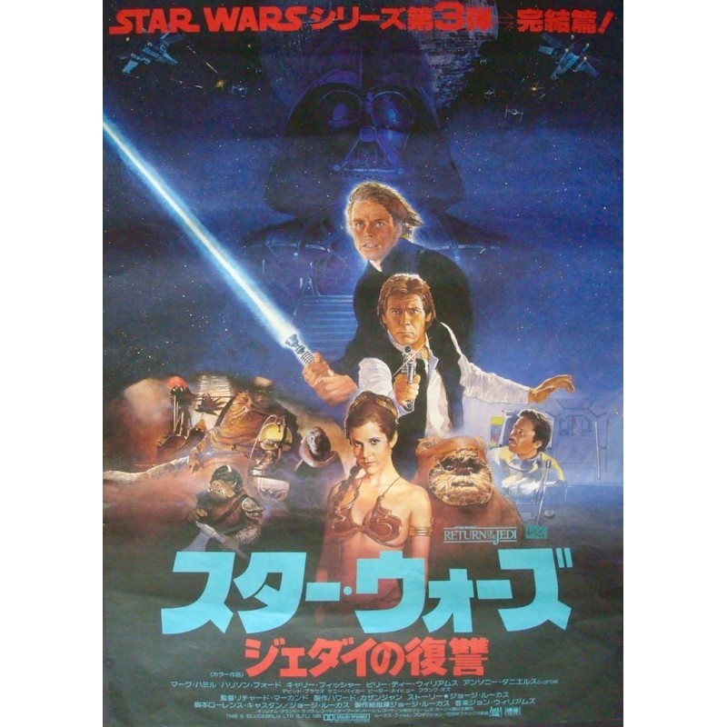 Return Of The Jedi (Japanese style B)