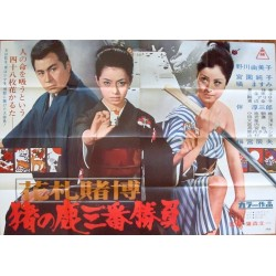 Flower Cards Gambling Diary (Japanese B0)
