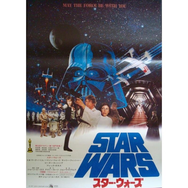 Star Wars (Japanese style B)