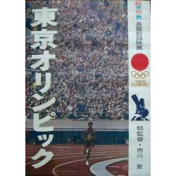Tokyo Olympiad (half sheet)