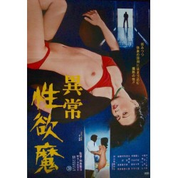 Abnormal Desire (Japanese)