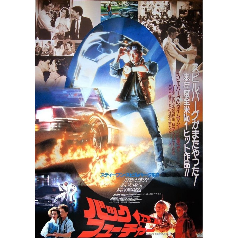 Back To The Future (Japanese)