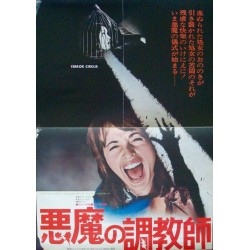 Barn Of The Naked Dead Japanese movie poster