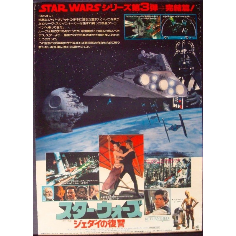 Return Of The Jedi (Japanese style D)