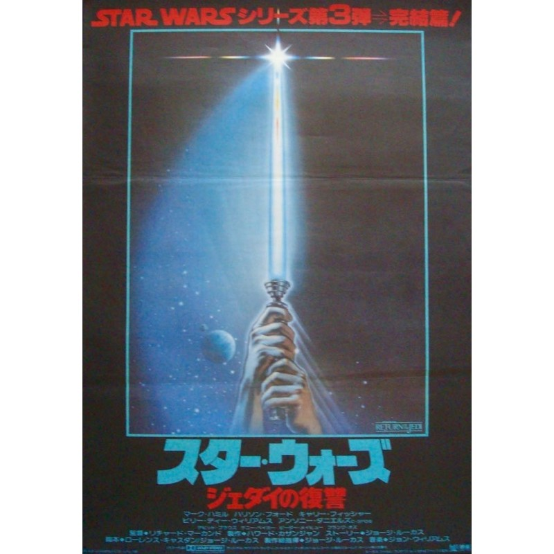 Return Of The Jedi (Japanese style A)