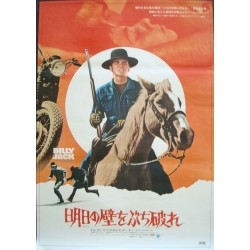 Billy Jack (Japanese-2)