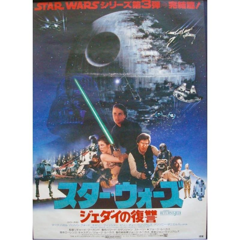Return Of The Jedi (Japanese style C - 2)