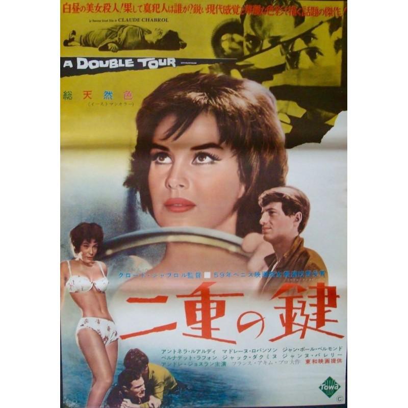 A double tour (Japanese)