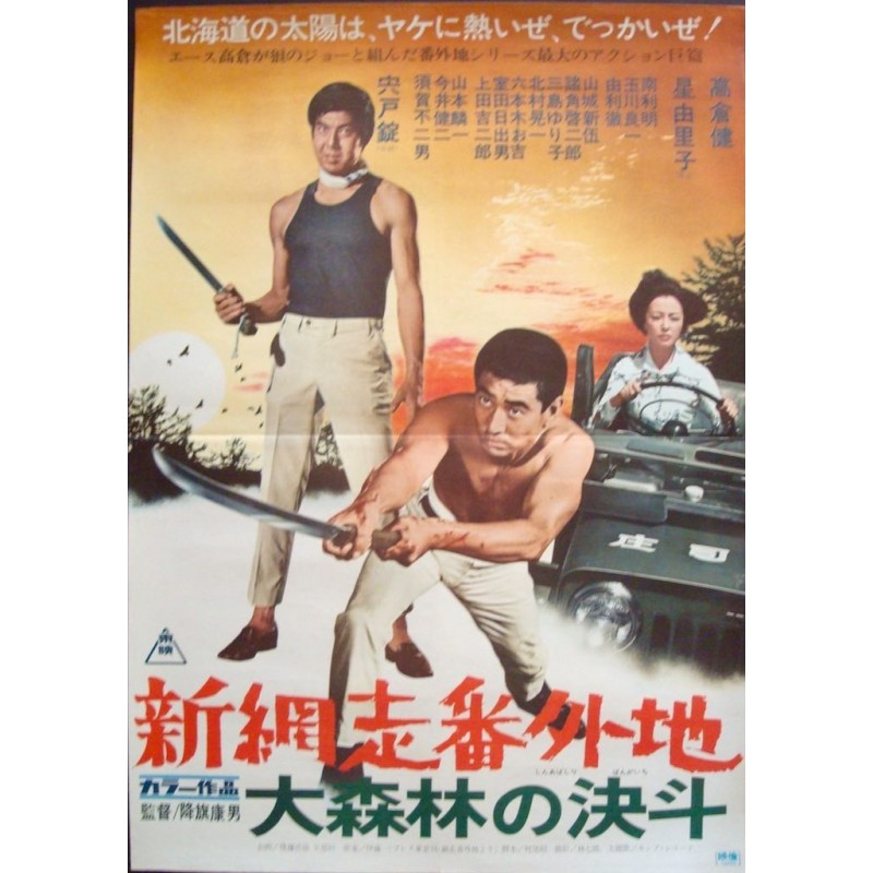 Abashiri Prison: Duel In The Forest (Japanese)