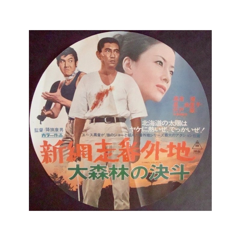 Abashiri Prison: Duel In The Forest (Japanese Circle)