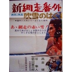 Abashiri Prison: A Wolf In the Blizzard (Japanese B0)