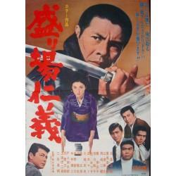 Gangster's Morals (Japanese)