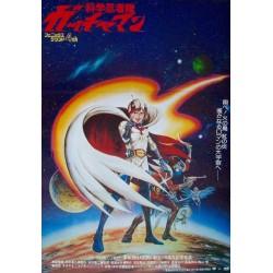 Gatchaman The Movie (Japanese style A)