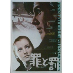 Crime And Punishment (Japanese)