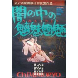 Chimimoryo A Soul Of Demons (Japanese)