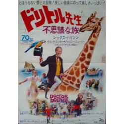 Doctor Dolittle (Japanese style A)