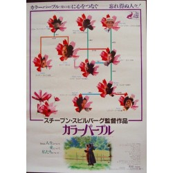 Color Purple (Japanese)