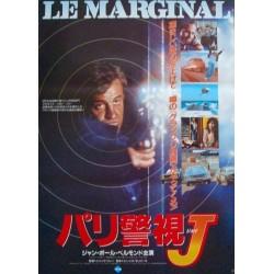 Marginal (Japanese)