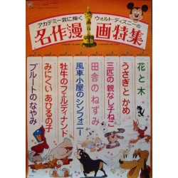 Walt Disney Cartoon Awards (Japanese)