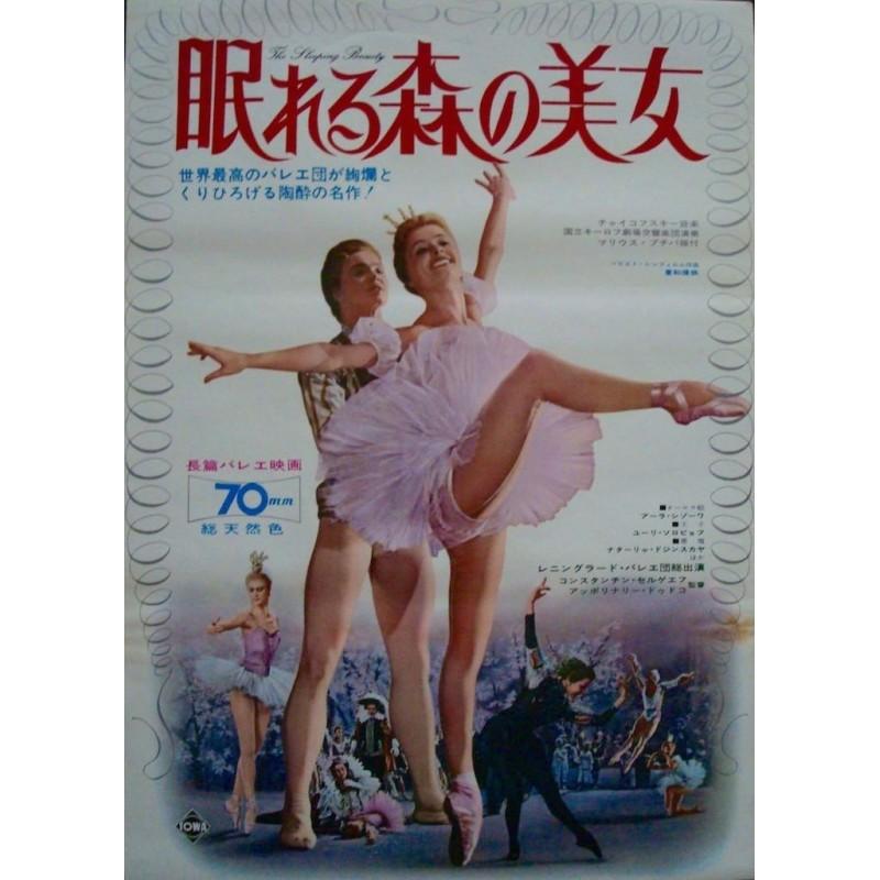 Sleeping Beauty 1964 (Japanese)
