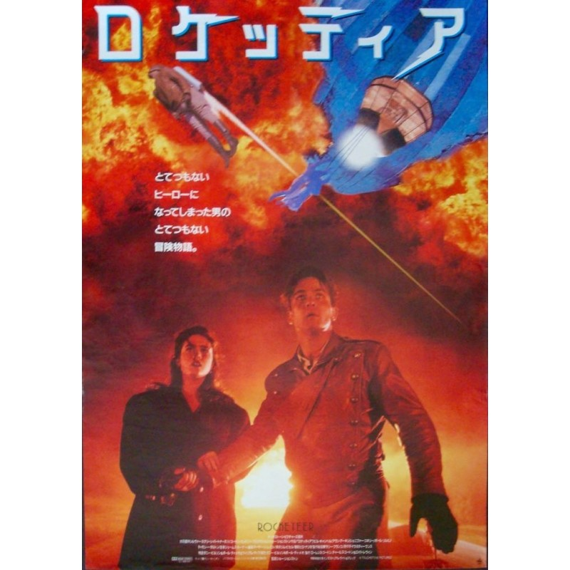Rocketeer (Japanese)