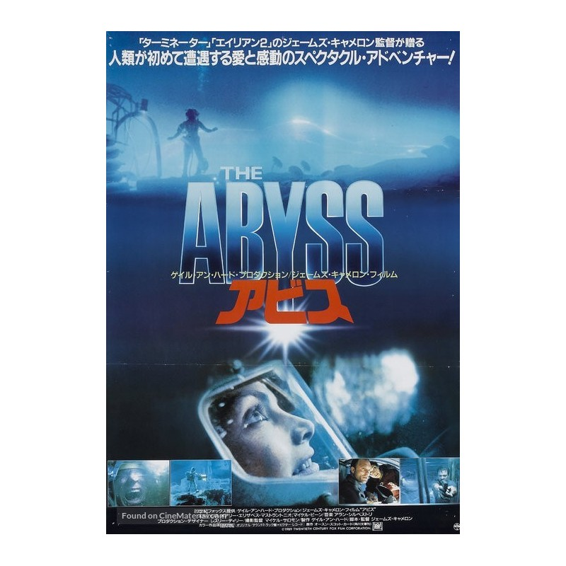 Abyss (Japanese style A)
