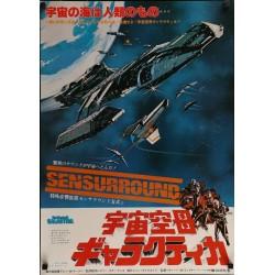 Battlestar Galactica (Japanese)