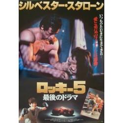 Rocky 5 (Japanese)