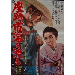 Zatoichi's Pilgrimage (Japanese)