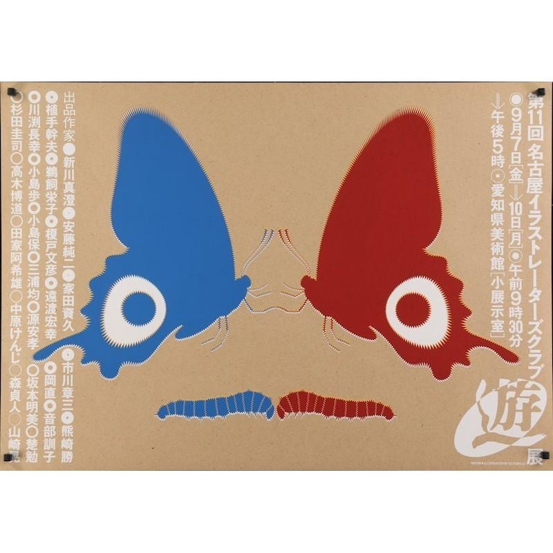 Nagoya Illustrators' Club Exhibition 1984 (Japanese B1)