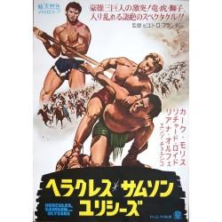 Hercules Samson And Ulysses (Japanese)