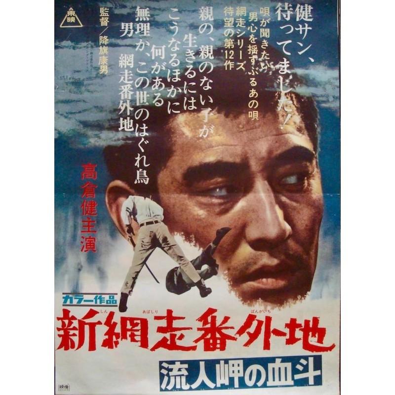 Abashiri Prison: Harbor Duel (Japanese)