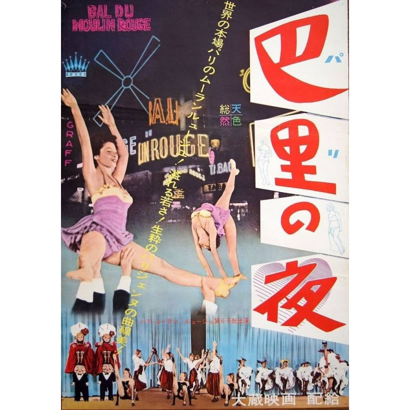 Bal du Moulin Rouge (Japanese)