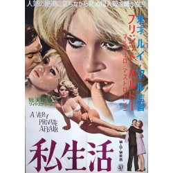 Very Private Affair (Japanese)