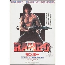 Rambo 2 (Japanese)