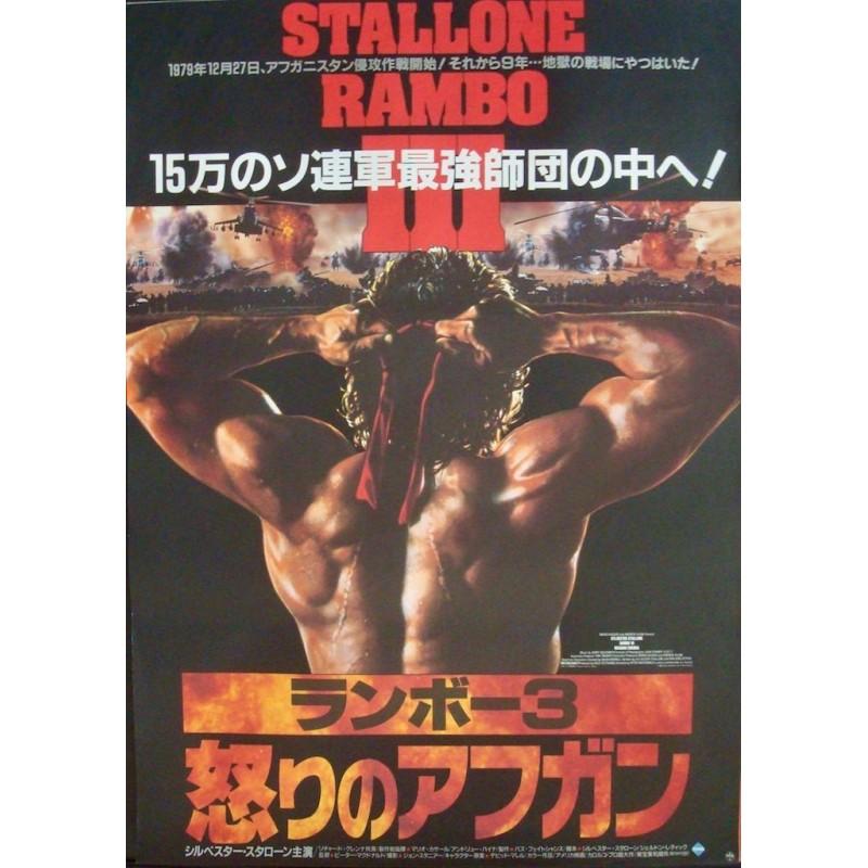Rambo 3 (Japanese)