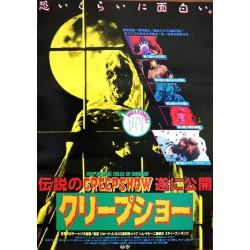 Creepshow (Japanese)