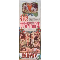 Grimm's Fairy Tales For Adults (Japanese STB)