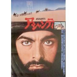 Ashanti (Japanese)