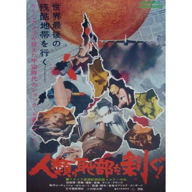 Che Mondo! Porca Miseria! (Japanese)