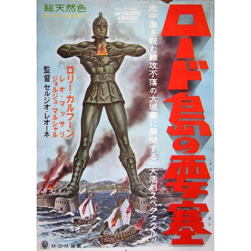 Colossus Of Rhodes (Japanese)