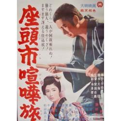 Zatoichi And The Scoundrels (Japanese)