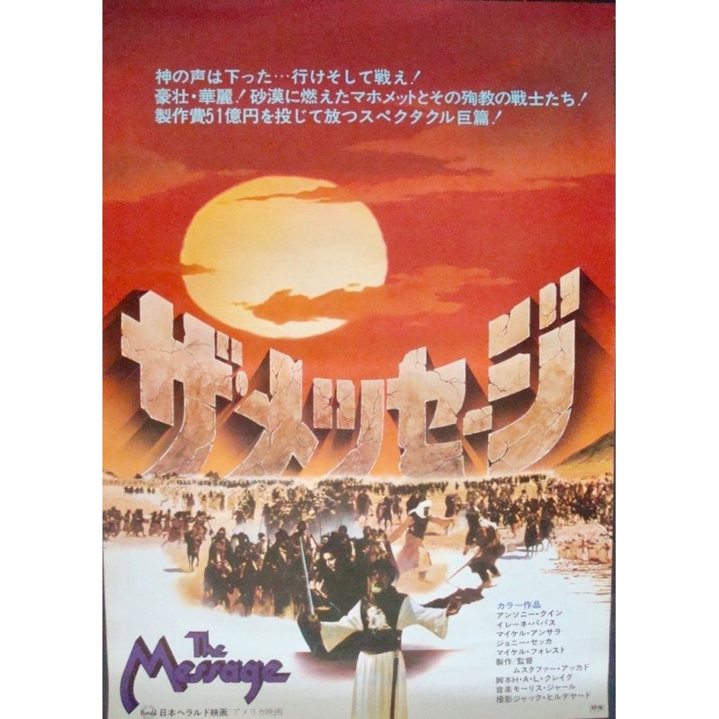 The Message (Japanese)