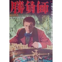 Gambler - Le joueur (Japanese)