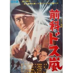 Ex-Convict Sword Storm (Japanese)