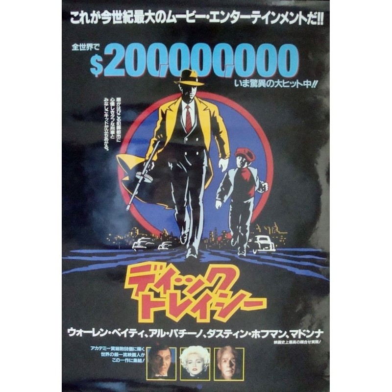Dick Tracy (Japanese)