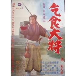 Beggar Samurai King (Japanese)