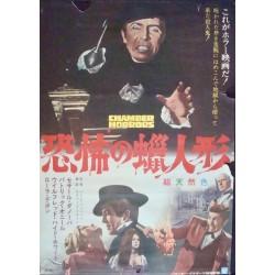 Chamber Of Horrors (Japanese)